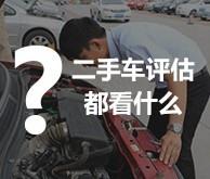 二手车评估中事故车的鉴定方法