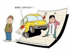 对于二手车过户的相关问题你了解多少?
