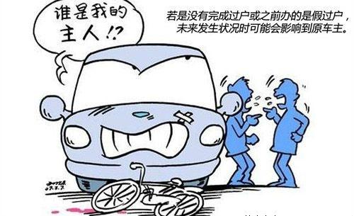 二手车不过户,小心一些没必要的麻烦