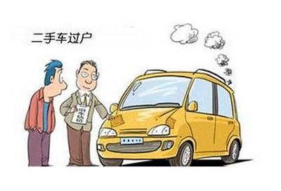 车辆过户之后需要注意的几个问题