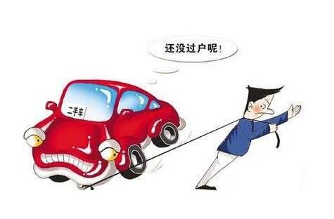 华瑞源二手车过户专员解说二手车过户流程