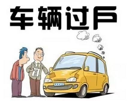 资深专家告诉您买二手车过户时预备哪些材料