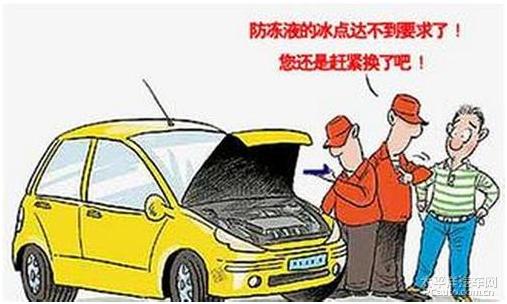 怎么辨别你爱车的防冻液是否有效
