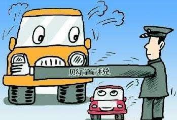 二手车过户需要交购置税吗?别被误导了