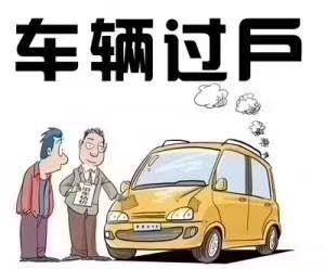 办理车辆过户时买方可以不去吗?不去的话该怎么办理?
