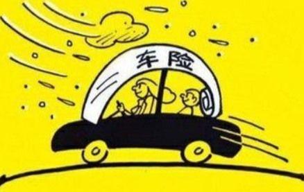 汽车需要买什么保险,如何买车险划算?