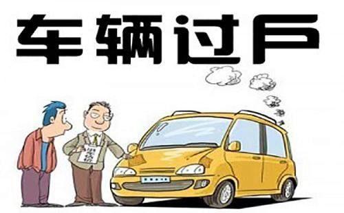单位车辆提档过户的三种形式?