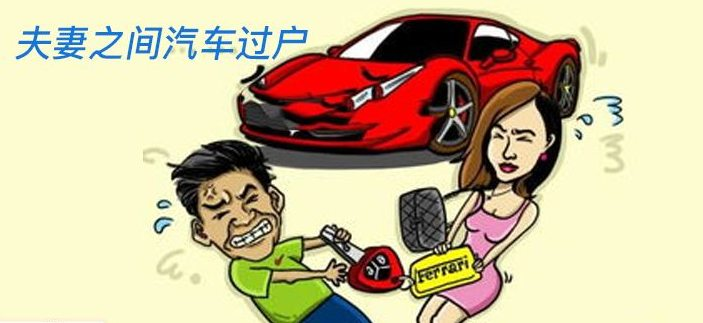夫妻车辆过户都有哪几种方式?变更等于过户吗?需要什么手续?