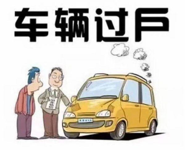 在唐山二手车交易过户提档的流程需要多久?需要多少钱?