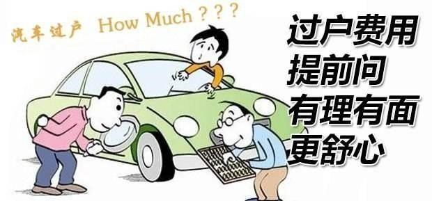 在济南车辆赠送给亲属,过户还需要费用吗?