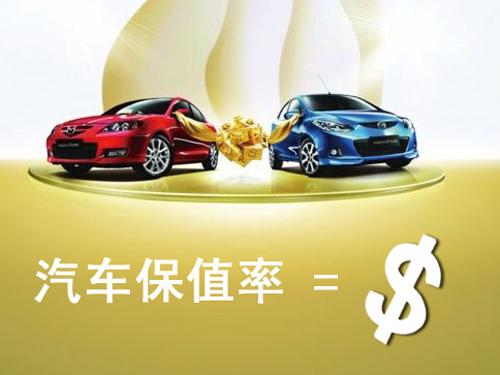保值率高的二手车  价格稳定才是王道!