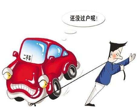 买卖二手车 如何办理车辆过户 请收下这份过户清单!