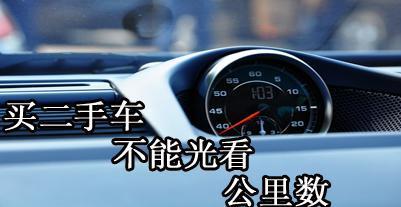 二手车市场新蓝海! 如何选购放心车?