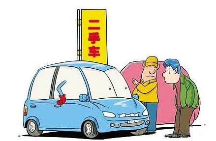 我想买辆二手车,买二手车划算吗?