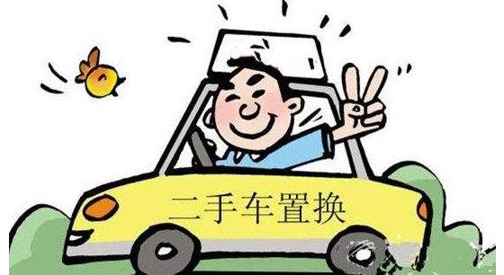 二手车置换想卖高价,这四点是关键因素