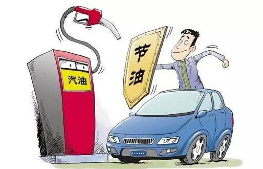 不怕油价上调!汽车省油大招来了