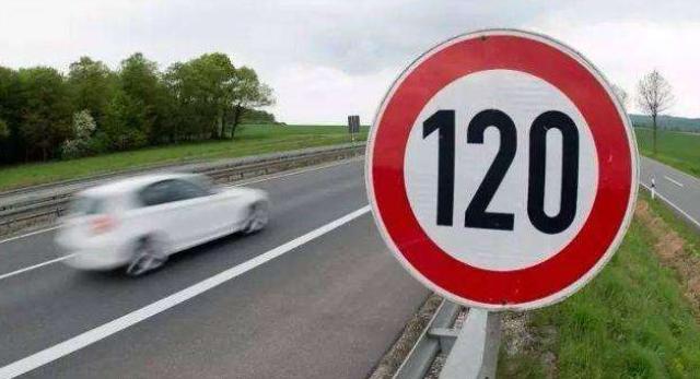 汽车在高速上开120-130到底算不算超速