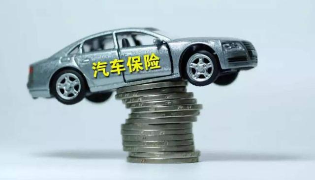 新车必买的四个保险,为了省心可别漏买啦!