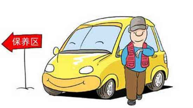 【车辆保养】保养少花钱,汽车更安全