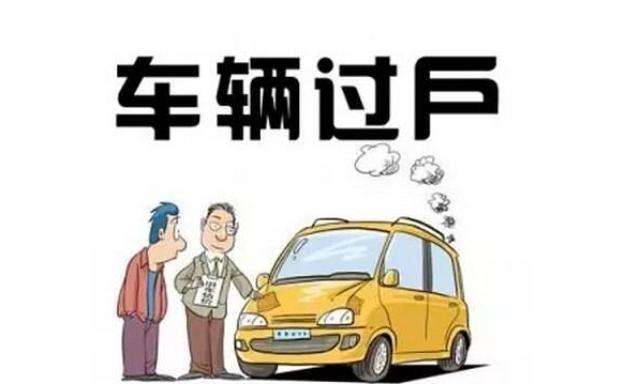 买辆二手车,怎样才能简化过户流程
