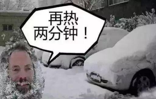 冬天开车需要预热吗?冬天里的一把火,掌握冬天开车小窍门