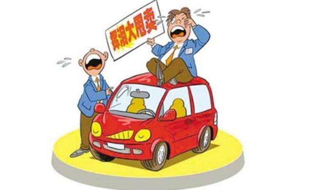 过年期间车商都在做促销,这时候买车真的便宜吗?