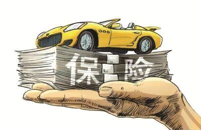 车险该怎么买才最划算?买车保险小常识告诉你
