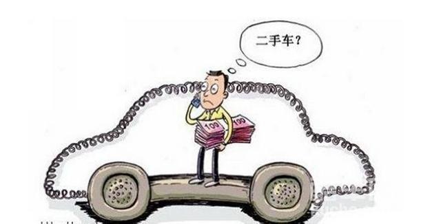 新手买车需谨慎!购买二手车的五大禁忌