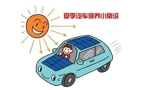 炎炎夏季,愛車防暑保養小知識