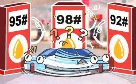 汽油为什么分标号?92、95能混着加吗?