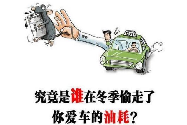 汽车冬季油耗突然增高?原因有下面几个