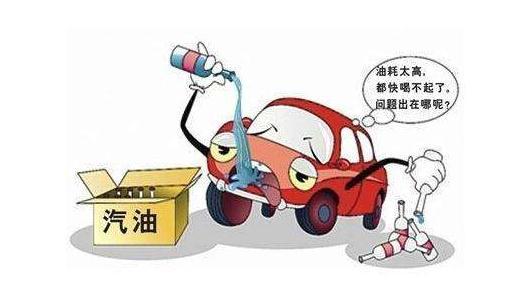 汽车保养后,感觉油耗越来越高了,怎么回事?