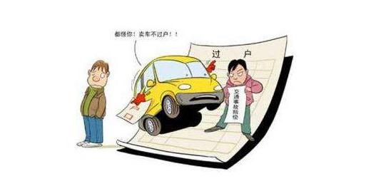 车辆落户你真的明白吗