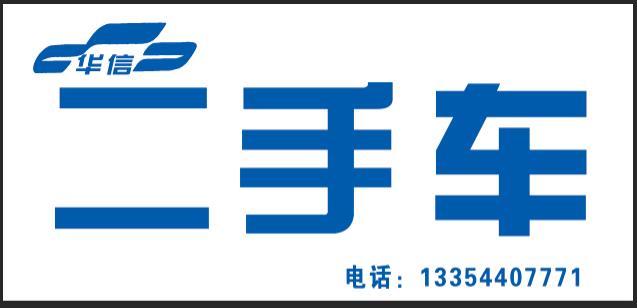 淄博华信二手车