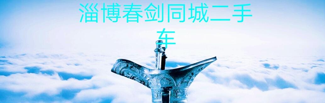 淄博春剑同城二手车