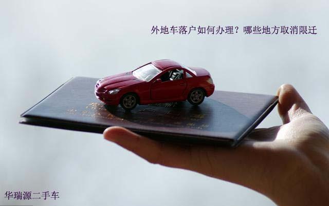 北京买的08年的二手车怎么过户到济南?