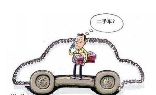 年底买二手车注意啦!看看二手车过户需要哪些手续