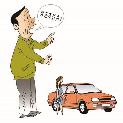 夫妻之间车辆过户收费吗?夫妻之间车辆过户费用