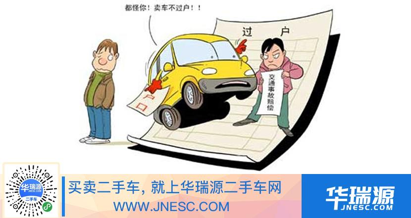 车辆签转让协议不过户行吗?怎么强制对方过户车辆