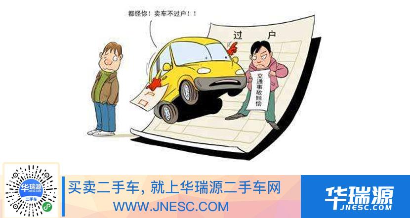 车主们请注意,出售二手车后这样办理二手车过户最保险