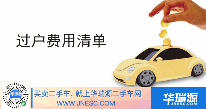 企业车辆过户手续及费用