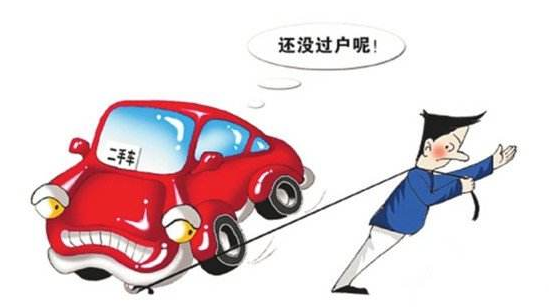 买了二手车原车主不同意过户怎么办?发生事故如何理赔