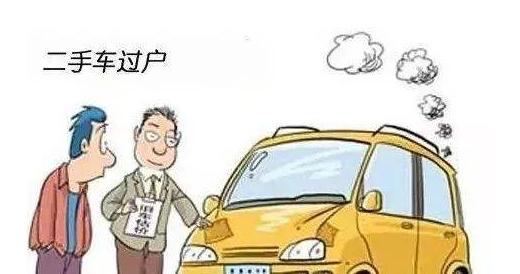 个人之间车辆过户的办理流程及费用收取情况介绍