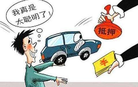 购买抵押车、典当车是否是否合法?