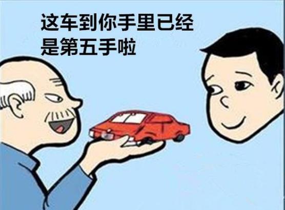 过户次数能说明车况吗?二手车过户次数多能买吗?