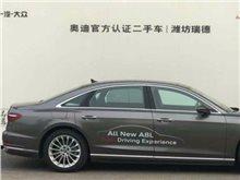潍坊奥迪A8L(进口) 2018款 A8L 55 TFSI quattro投放版精英型