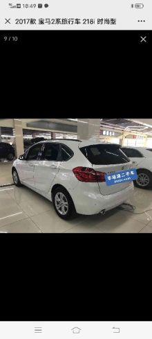济南宝马-宝马2系旅行车-2016款 218i 时尚型