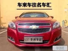 青岛雪佛兰 迈锐宝 2013款 2.4L 自动豪华版