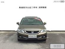 滨州本田 思域 2014款 1.8L 自动舒适版