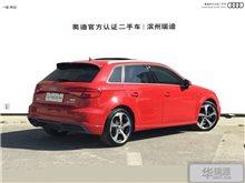 滨州奥迪A3 2018款 30周年年型 Sportback 40 TFSI 运动型